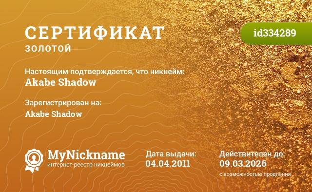 Сертификат на никнейм Akabe Shadow, зарегистрирован на Akabe Shadow