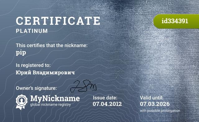 Certificate for nickname pip is registered to: Юрий Владимирович