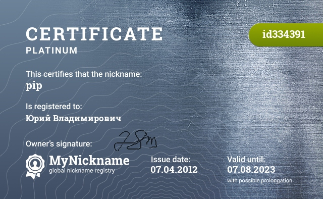 Certificate for nickname pip is registered to: Юрий Владимирович