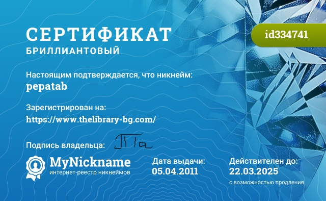 Сертификат на никнейм pepatab, зарегистрирован на http://pepatabakova.ucoz.ru