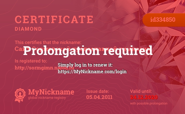 Certificate for nickname Сайт Сормовской православной гимназии is registered to: http://sormgimn.narod.ru