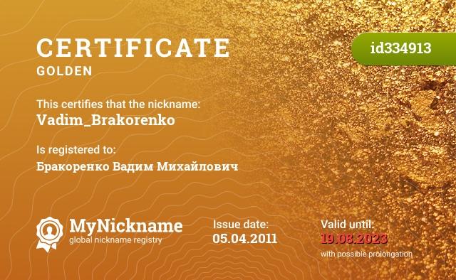 Certificate for nickname Vadim_Brakorenko is registered to: Бракоренко Вадим Михайлович
