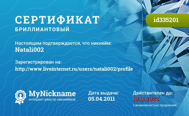 Сертификат на никнейм Natali002, зарегистрирован на http://www.liveinternet.ru/users/natali002/profile