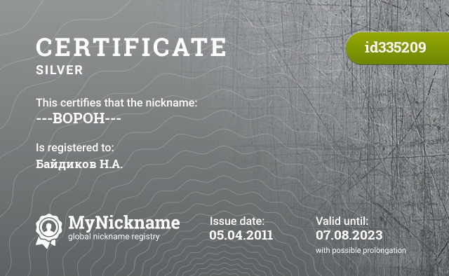Certificate for nickname ---ВОРОН--- is registered to: Байдиков Н.А.