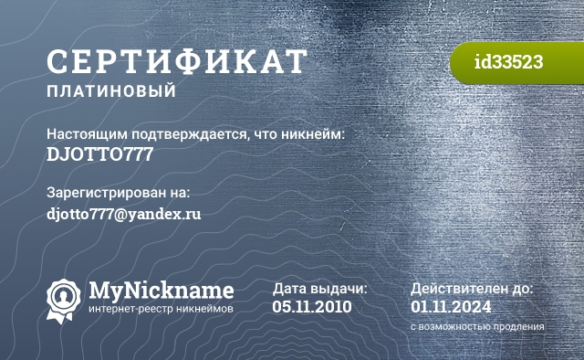 Сертификат на никнейм DJOTTO777, зарегистрирован на djotto777@yandex.ru