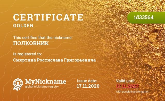 Certificate for nickname ПОЛКОВНИК is registered to: Смертина Ростислава Григорьевича