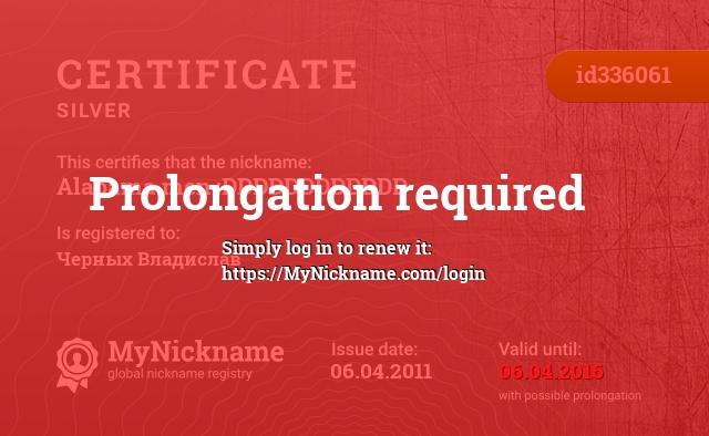 Certificate for nickname Alabama men :DDDDDDDDDDDD is registered to: Черных Владислав