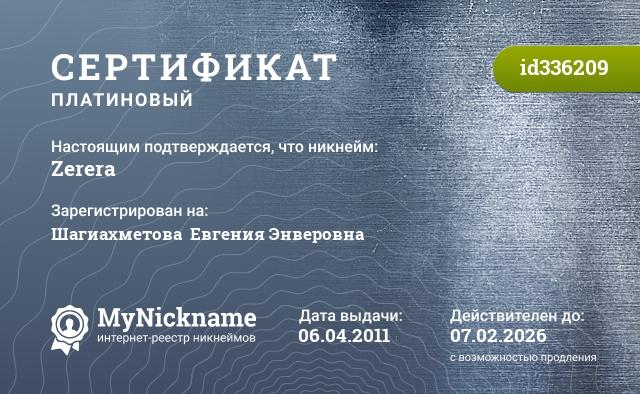 Сертификат на никнейм Zerera, зарегистрирован на Шагиахметова  Евгения Энверовна
