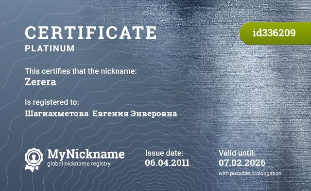 Certificate for nickname Zerera is registered to: Шагиахметова  Евгения Энверовна