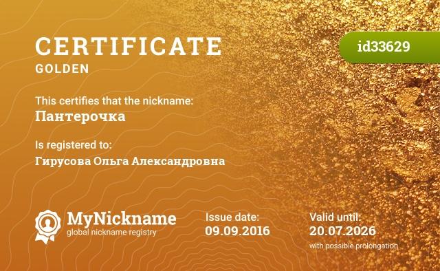 Certificate for nickname Пантерочка is registered to: Гирусова Ольга Александровна