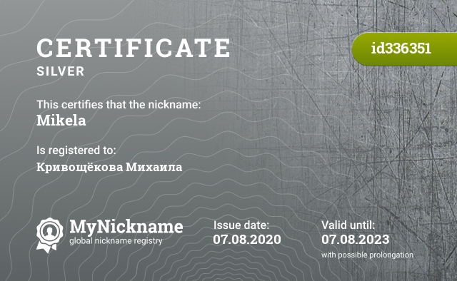 Certificate for nickname Mikela is registered to: Кривощёкова Михаила