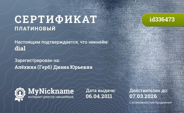 Сертификат на никнейм dial, зарегистрирован за Алёхина (Герб) Диана Юрьевна