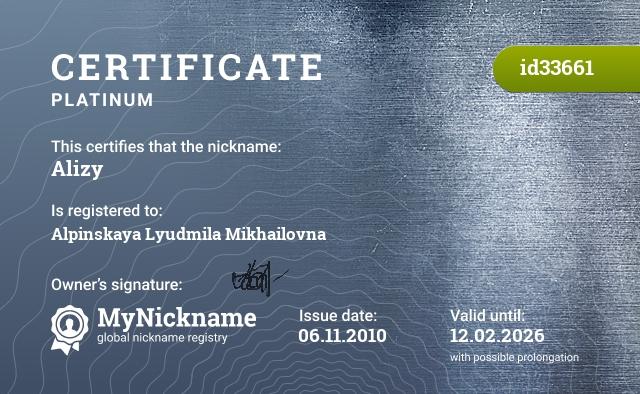 Certificate for nickname Alizy is registered to: Альпинскую Людмилу Михайловну
