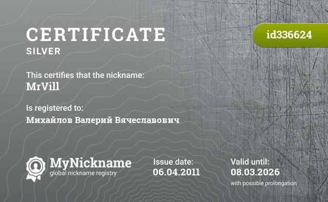 Certificate for nickname MrVill is registered to: Михайлов Валерий Вячеславович