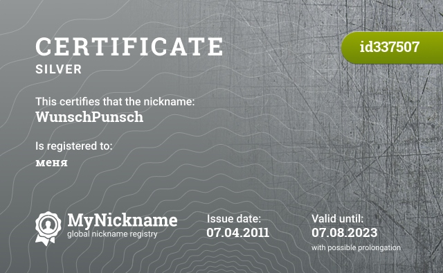 Certificate for nickname WunschPunsch is registered to: меня