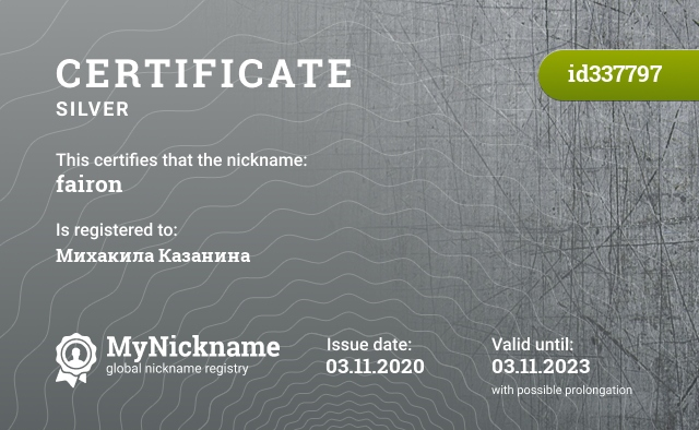 Certificate for nickname fairon is registered to: Михакила Казанина