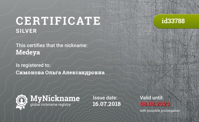Certificate for nickname Medeya is registered to: Симонова Ольга Александровна