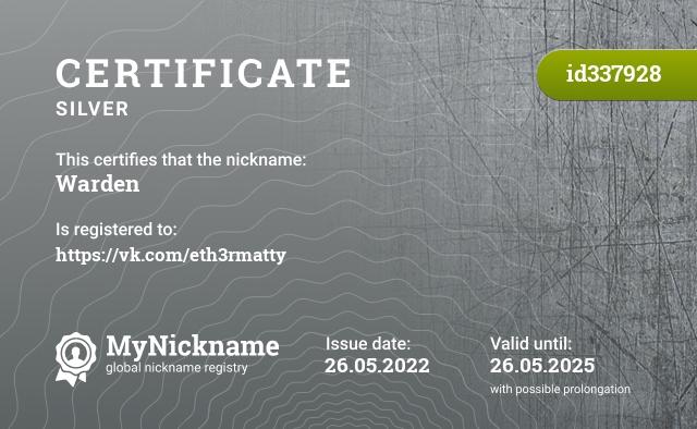 Certificate for nickname Warden is registered to: Алексей Воробьёв