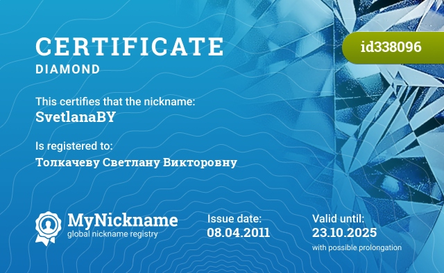 Certificate for nickname SvetlanaBY is registered to: Толкачеву Светлану Викторовну