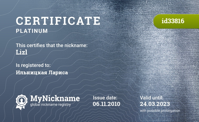 Certificate for nickname Lizl is registered to: Ильницкая Лариса