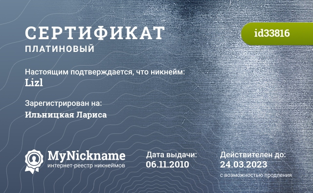 Сертификат на никнейм Lizl, зарегистрирован на Ильницкая Лариса