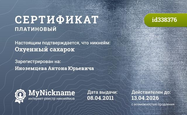 Сертификат на никнейм Охуенный сахарок, зарегистрирован за Иноземцева Антона Юрьевича
