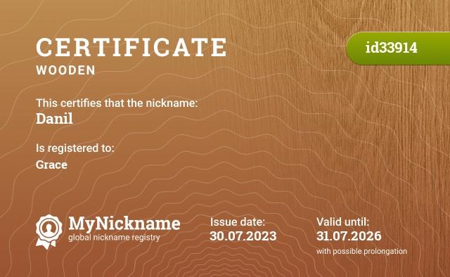 Certificate for nickname Danil is registered to: Ютуб