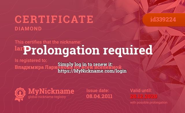 Certificate for nickname lartis is registered to: Владимира Ларионова по всей Вселенной