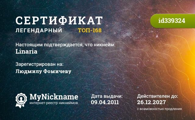 Сертификат на никнейм Linaria, зарегистрирован на Людмилу Фомичеву