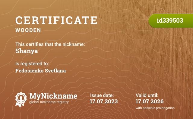 Certificate for nickname Shanya is registered to: Шарову Анну Германовну