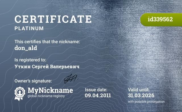 Certificate for nickname don_ald is registered to: Уткин Сергей Валерьевич