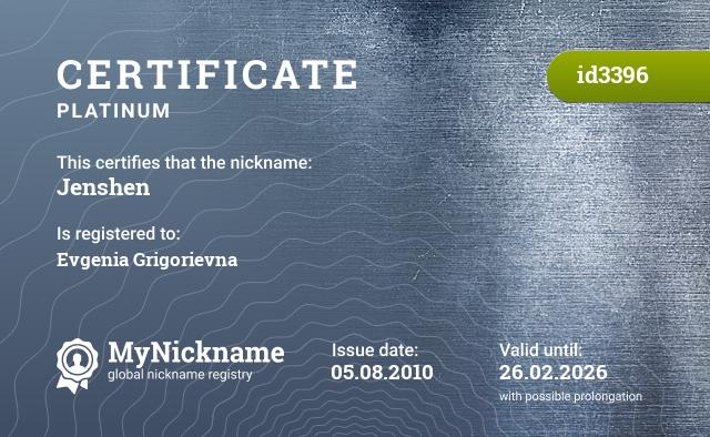 Certificate for nickname Jenshen is registered to: Евгения Григорьевна