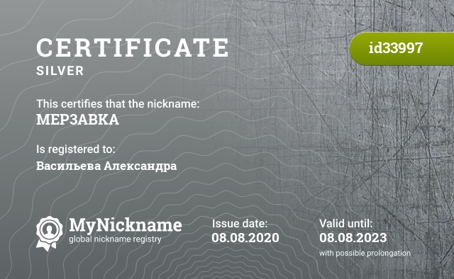 Certificate for nickname MEP3ABKA is registered to: Васильева Александра