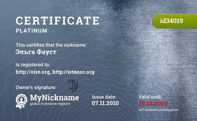 Certificate for nickname Эльга Фауст is registered to: http://oire.org, http://istanor.org