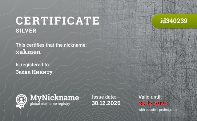 Certificate for nickname xakmen is registered to: Заева Никиту