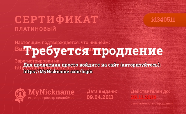 Сертификат на никнейм Вахненко Людмила Ивановна, зарегистрирован за http://vahnenko.ucoz.net/