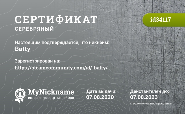 Сертификат на никнейм Batty, зарегистрирован на https://steamcommunity.com/id/-batty/