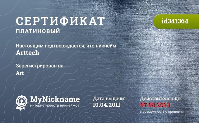 Сертификат на никнейм Arttech, зарегистрирован на Art