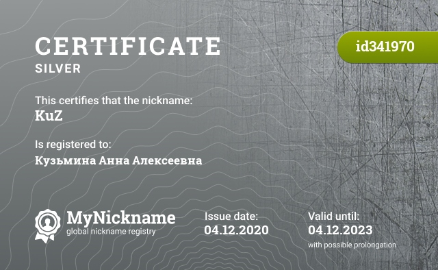 Certificate for nickname KuZ is registered to: Кузьмина Анна Алексеевна