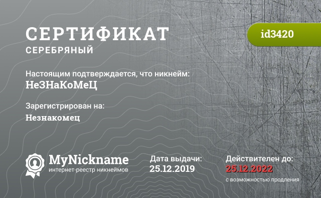 Certificate for nickname НеЗНаКоМеЦ is registered to: Alexandr