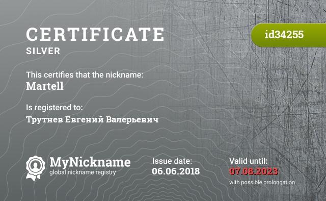 Certificate for nickname Martell is registered to: Трутнев Евгений Валерьевич