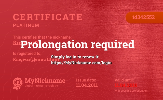 Certificate for nickname Kingwar07 is registered to: Kingwar(Денис Шин)