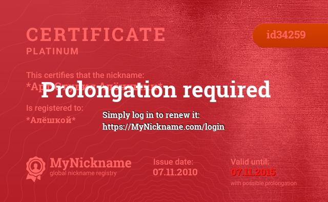 Certificate for nickname *Арт Студия Алёнушки* is registered to: *Алёшкой*