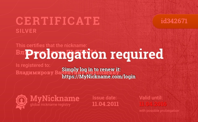 Certificate for nickname Влюбленная в ДЬЯВОЛА is registered to: Владимирову Валентину Николаевну