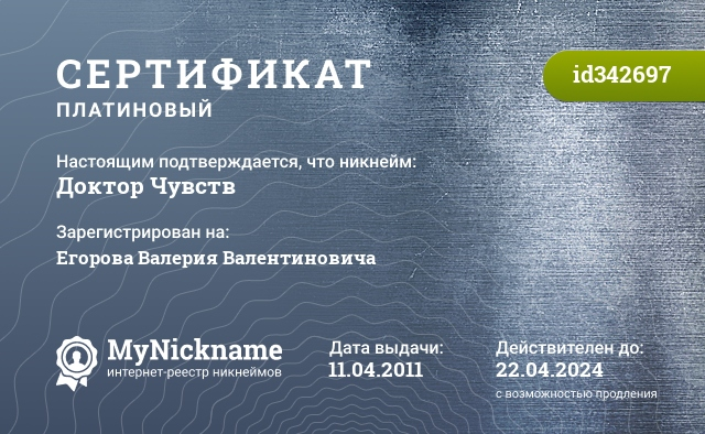 Сертификат на никнейм Доктор Чувств, зарегистрирован за Егорова Валерия Валентиновича