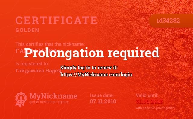 Certificate for nickname ГАЙДАМАКА is registered to: Гайдамака Надей