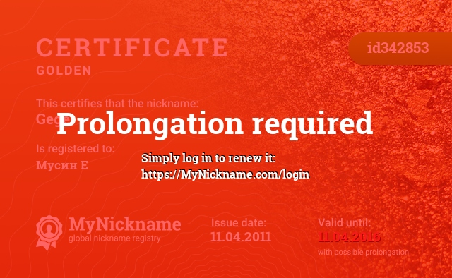 Certificate for nickname Gege is registered to: Мусин Е
