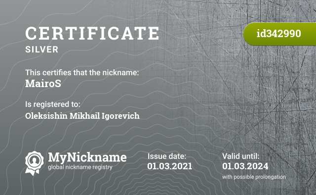 Certificate for nickname MairoS is registered to: Олексишина Михаила Игоревича