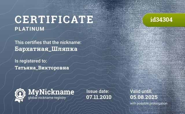 Certificate for nickname Бархатная_Шляпка is registered to: Татьяна_Викторовна