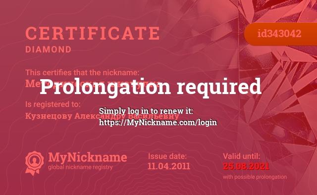 Certificate for nickname Методическая шкатулка is registered to: Кузнецову Александру Васильевну